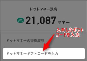 170409 ドットマネーギフトコード入力画面