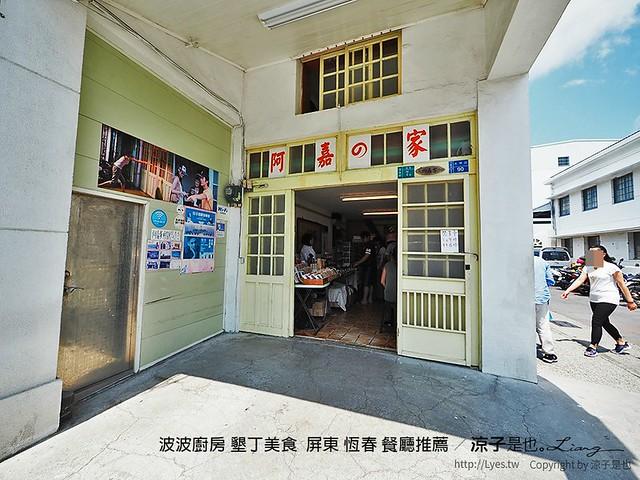 波波廚房 墾丁美食  屏東 恆春 餐廳推薦 4