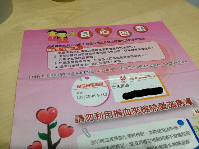 Taiwan_blooddonation_consciencecallback