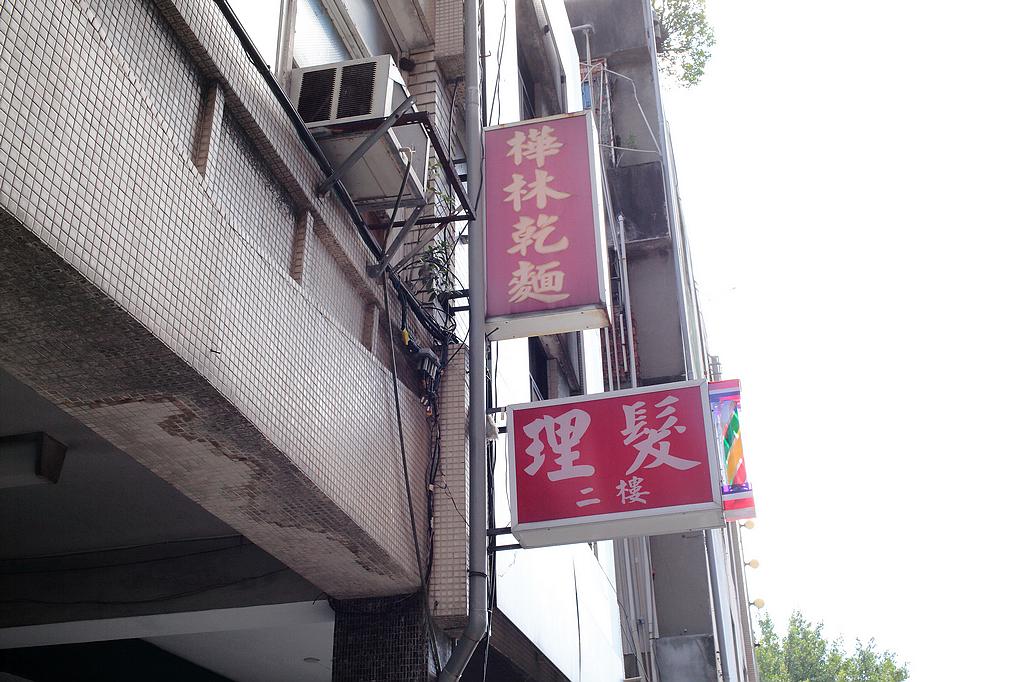 20140905中正-樺林乾麵 (1)