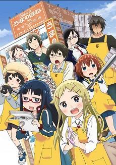 Xem phim Denki-gai no Honya-san - Denki Machi no Honya-san | Denkigai no Honya-san Vietsub