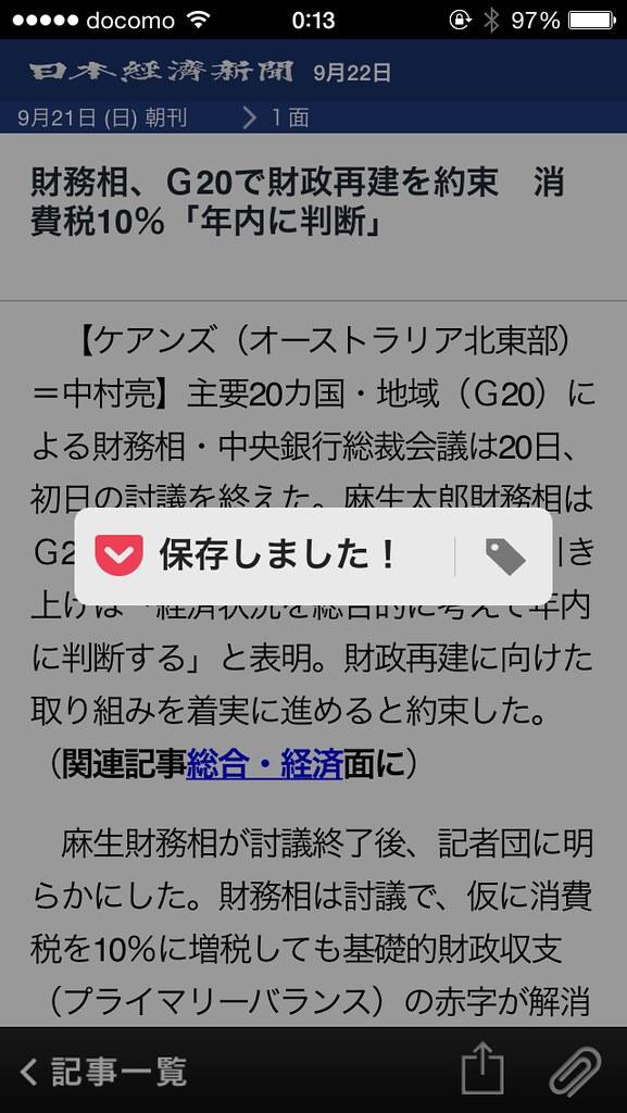 Share via Pocket iOS