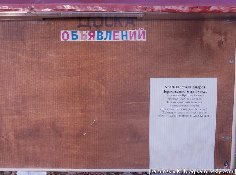 Vasilievo-2014-10-04-3428-2