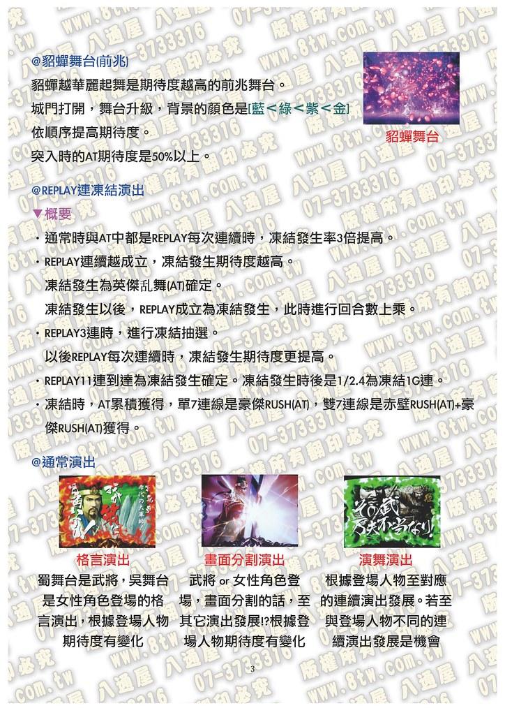 S0234三國志 中文版攻略_Page_04