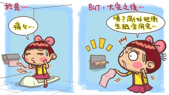 搞笑圖文水瓶女王2