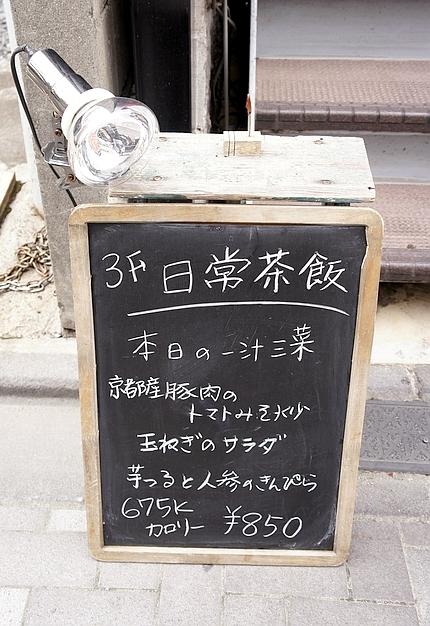 京都必吃美食日本定食05