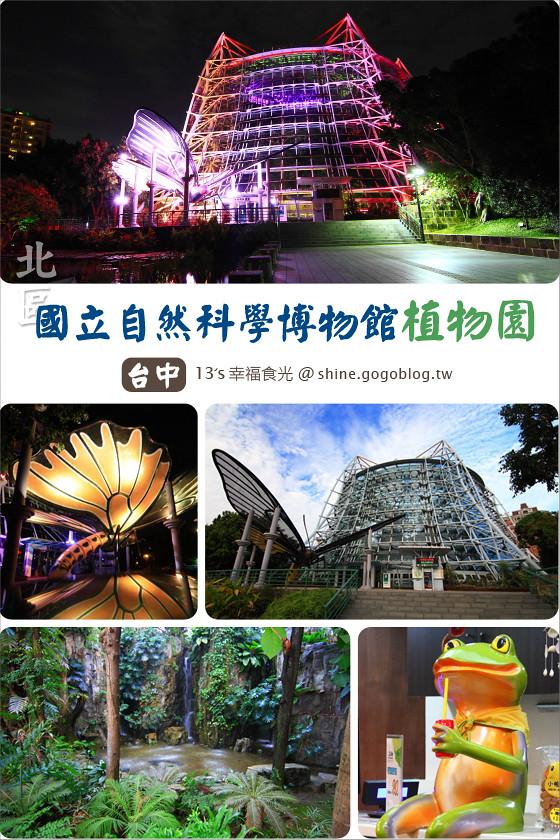 【台中旅遊景點】夜訪國立自然科學博物館「植物園」《13遊記》