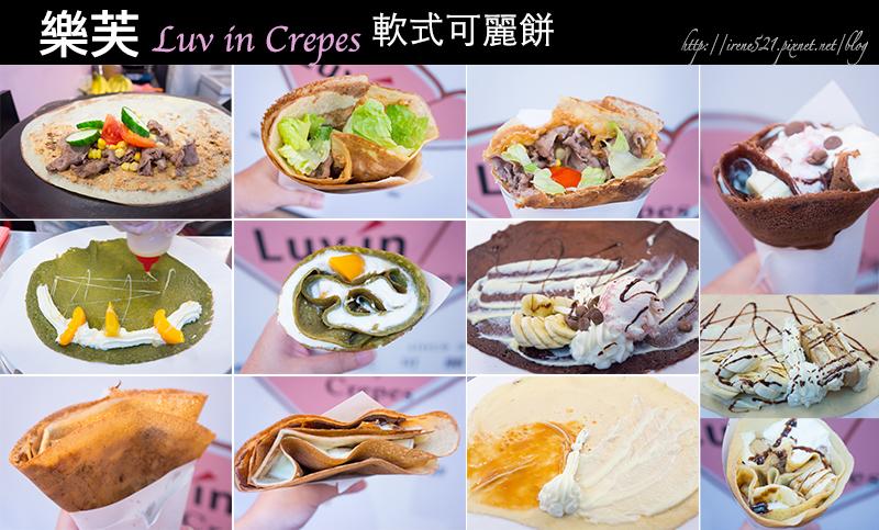 14.09.27-Luv in Crepes 樂芙軟式可麗餅
