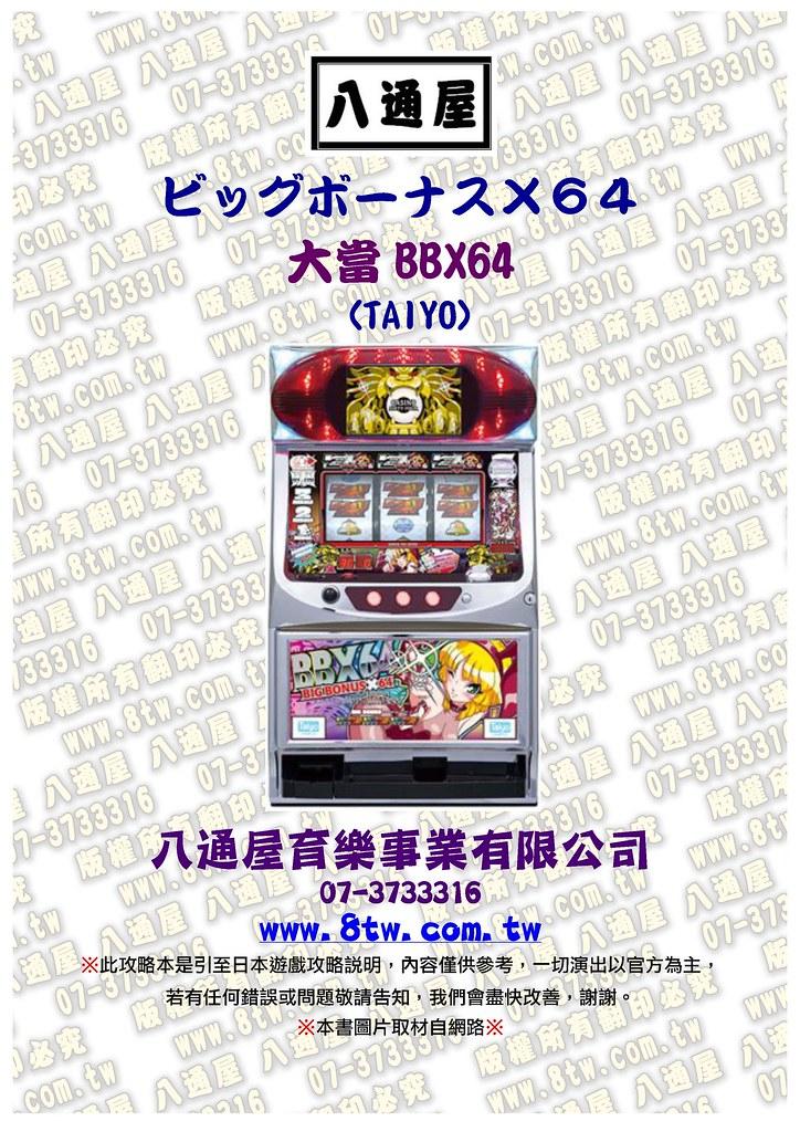 S0201 BBX64中文版攻略_Page_1