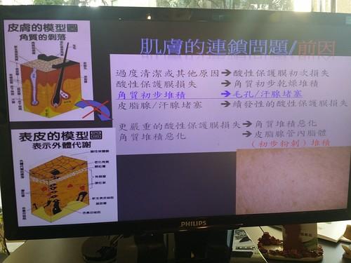 台中自然美大墩店SPA&肌膚檢測特殊器材介紹 (6)