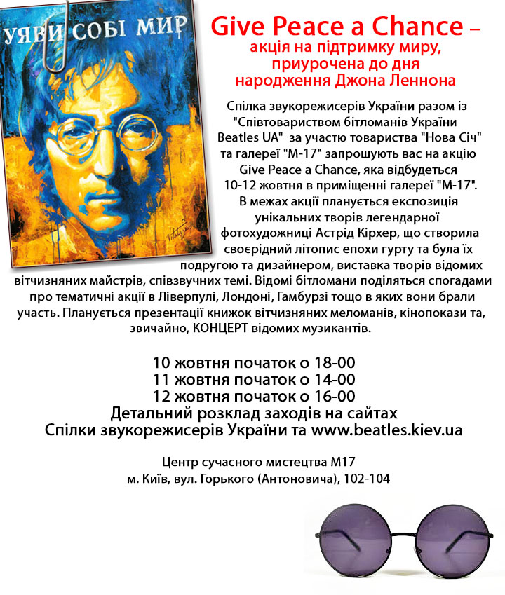 10-12/10/2014 Give Peace a Chance – акция в поддержку мира, приуроченная ко дню рождения Джона Леннона
