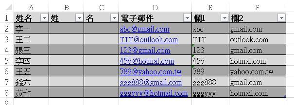 [Excel] 快速填入 & 資料分析-10