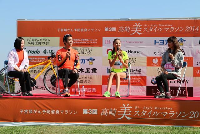 高崎 美スタイルマラソン2014