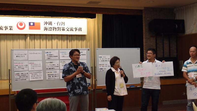 「沖繩、台灣海洋漂流物對策交流活動」最後一日
