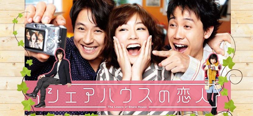 Xem phim Share House no Koibito - Share House Lover | Sheahausu no Koibito | Sharehouse&#39s Lovers | Sharehouse no Koibito Vietsub
