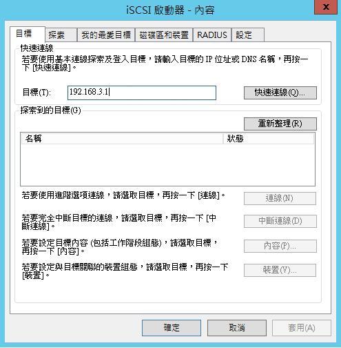 [Win] iSCSI 目標伺服器 -Initiator-3