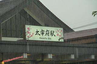 P1060466 Estacion de Dazaifu (Dazaifu) 12-07-2010 copia
