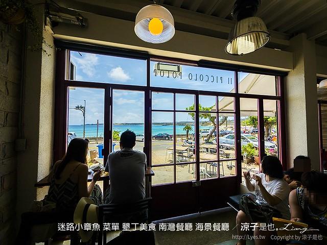 迷路小章魚 菜單 墾丁美食 南灣餐廳 海景餐廳 17