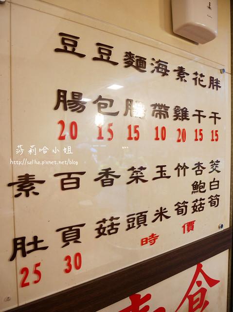 三峽白雞滷味 (9)