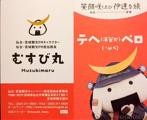むすび丸キャッチコピー入り名刺No.11