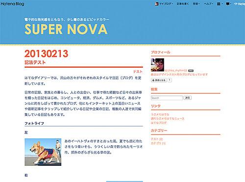 hatenablog_theme_supernova