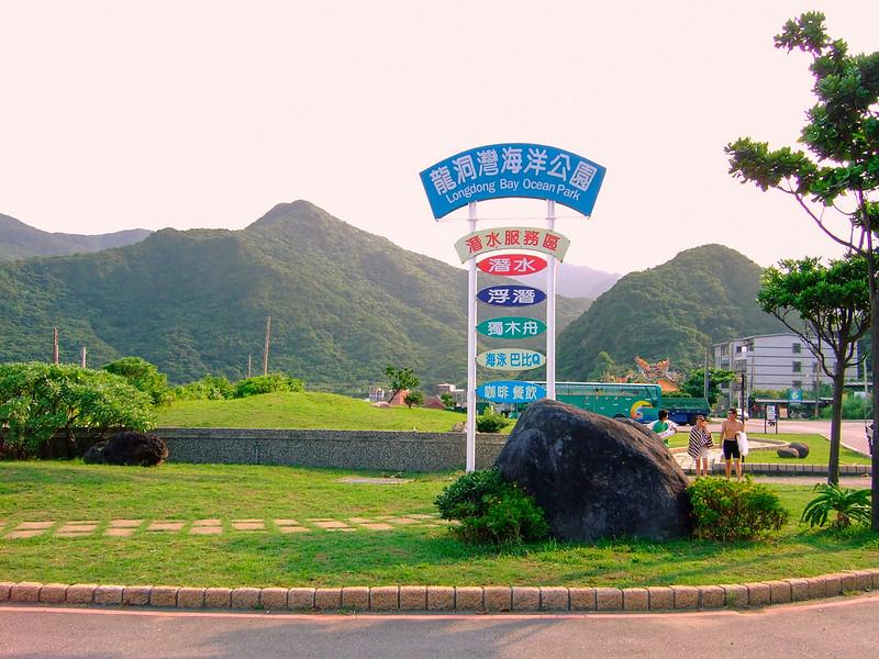 068-龍洞灣海洋公園_01-2