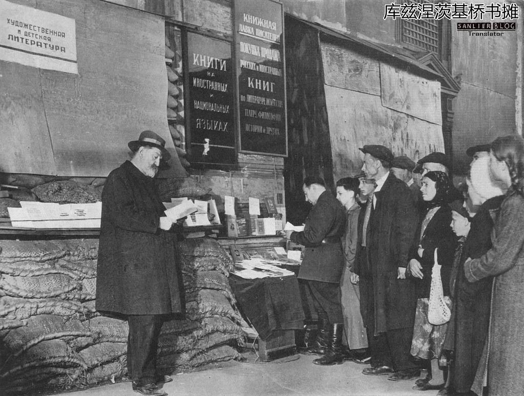 1941年夏莫斯科22