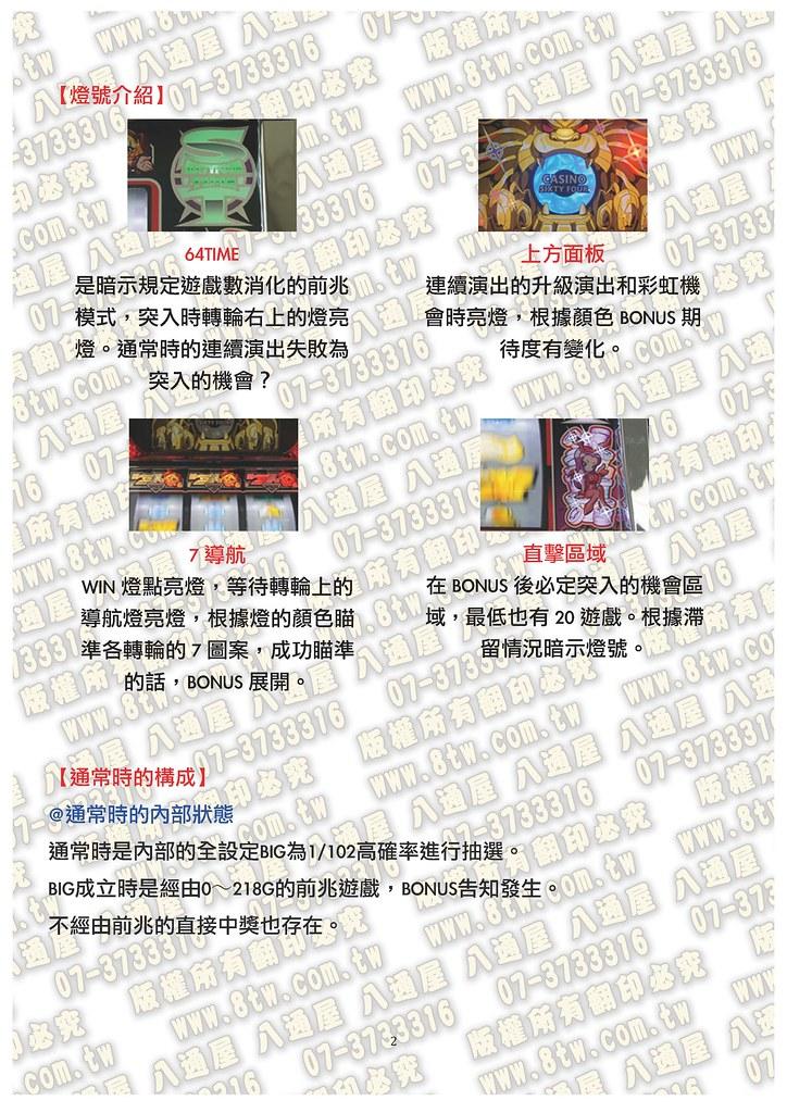 S0201 BBX64中文版攻略_Page_3