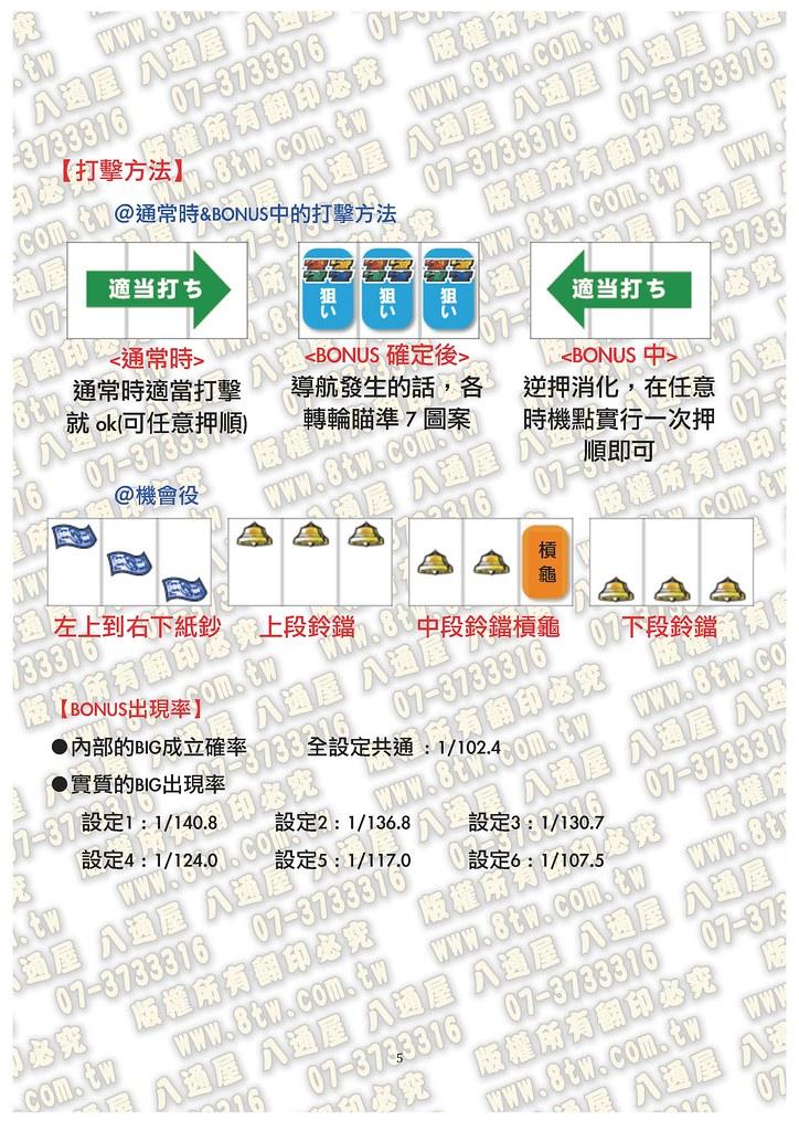 S0201 BBX64中文版攻略_Page_6