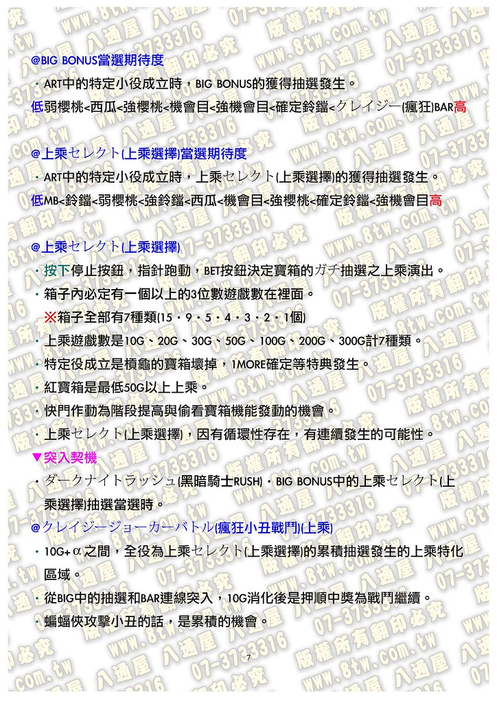 S0232蝙蝠俠 中文版攻略_Page_08