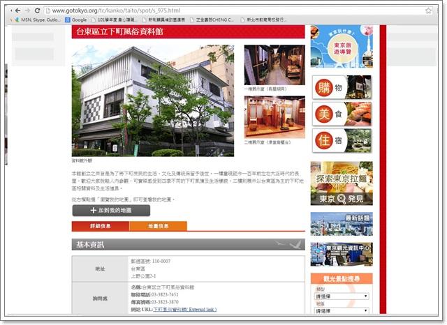日本東京自助懶人包旅遊攻略整理文乘換案內appimage014
