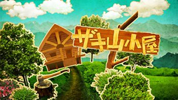 10月10日(金) ABC朝日放送「ザキ山小屋」に出演します!