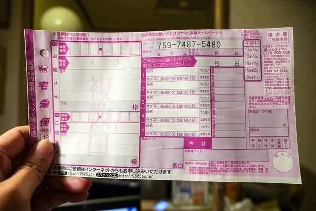 20140327山陽D2熊本-1130430