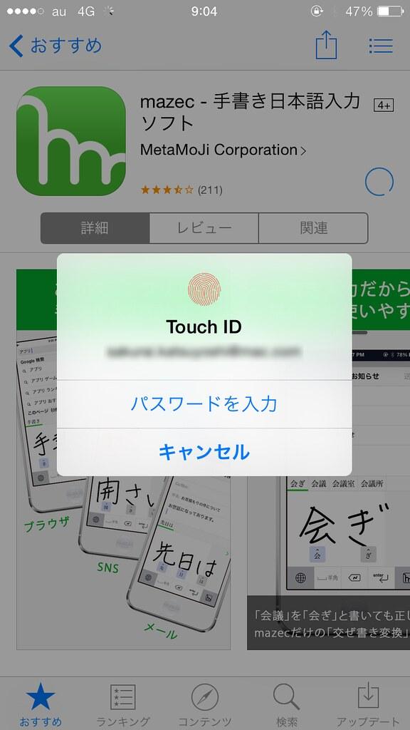 touchid_appstore2