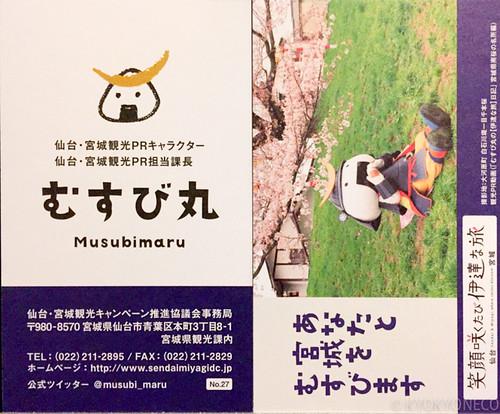 むすび丸キャッチコピー入り名刺No.27