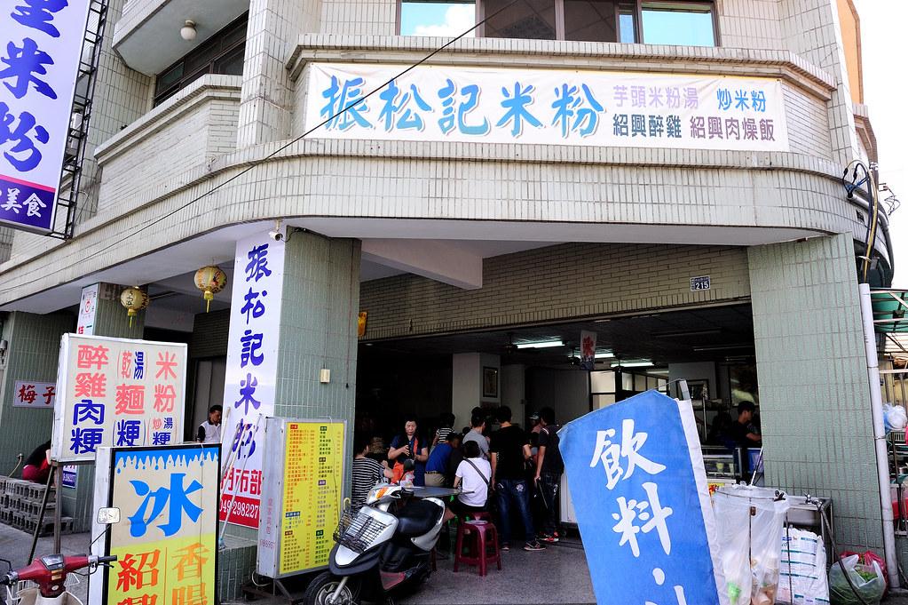 南投埔里【振松記米粉】埔里酒廠對面傳統人氣小吃@芋頭米粉湯