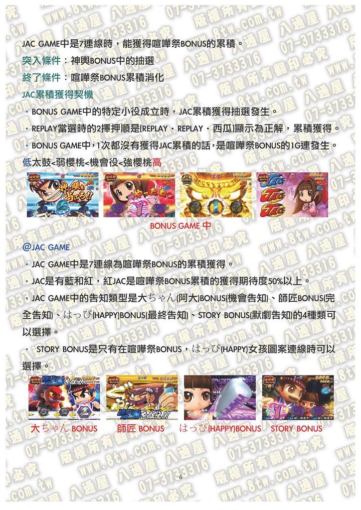 S0205 喧嘩祭 中文版攻略 _Page_07