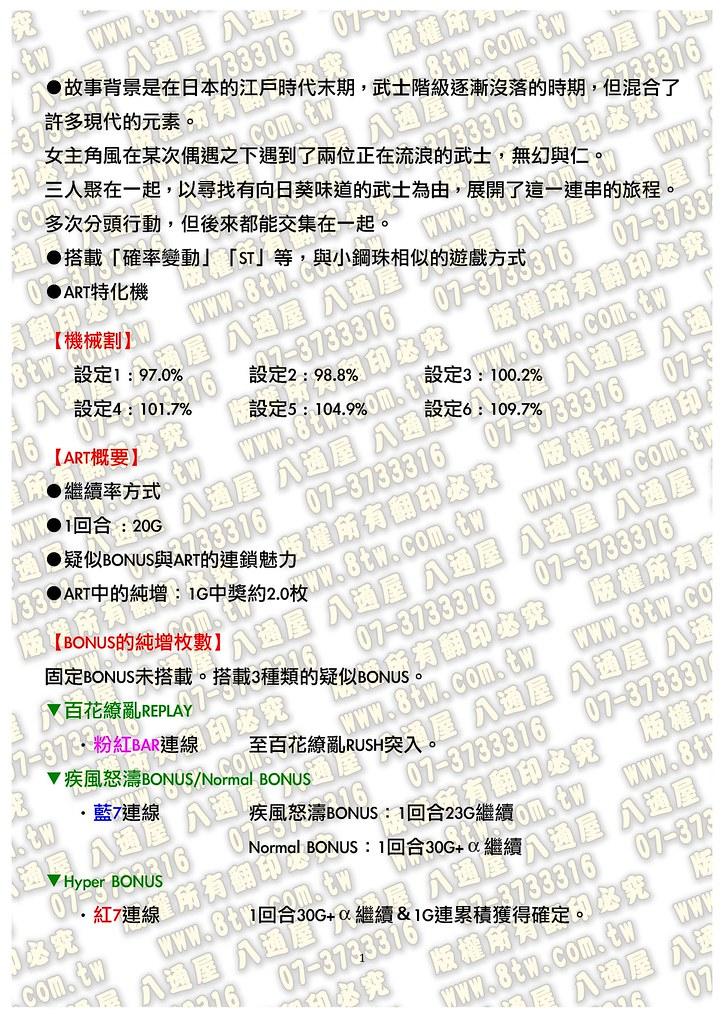 S0208混沌武士-流轉輪迴中文版攻略_Page_02