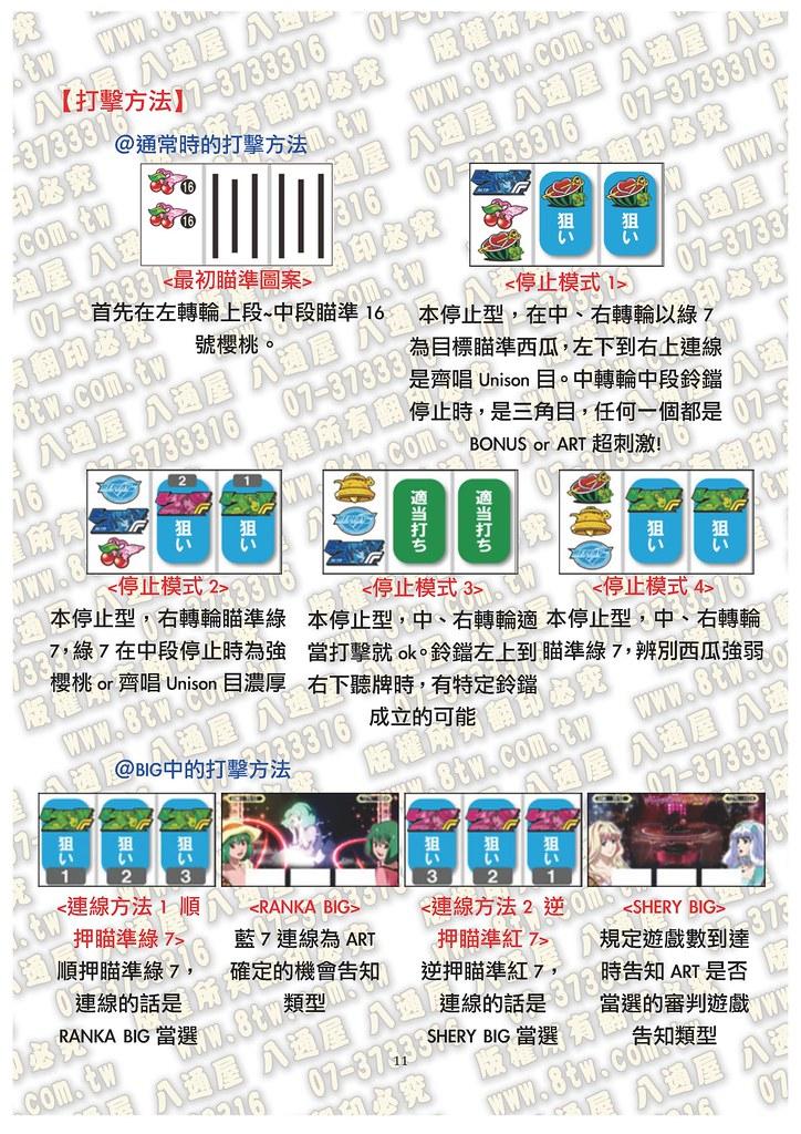 S0209超時空要塞2 中文版攻略_Page_12