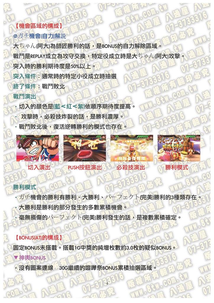 S0205 喧嘩祭 中文版攻略 _Page_05