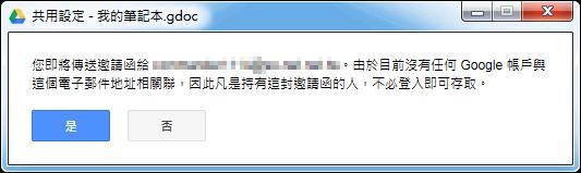 Google 雲端硬碟裡的文件也可以與非 Google 使用者共用