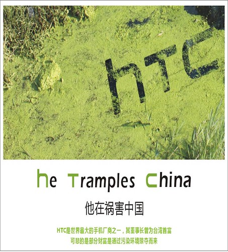 中國環保團體指控HTC應該為太湖污染事件負責。圖片提供:艾绿环境发展中心