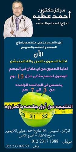 الوصول الي جسم مثالي مع مركز د/أحمد عطيه