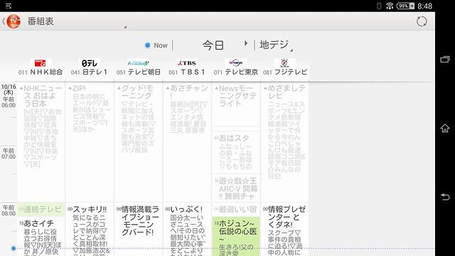 Screenshot_2014-10-16-08-48-28