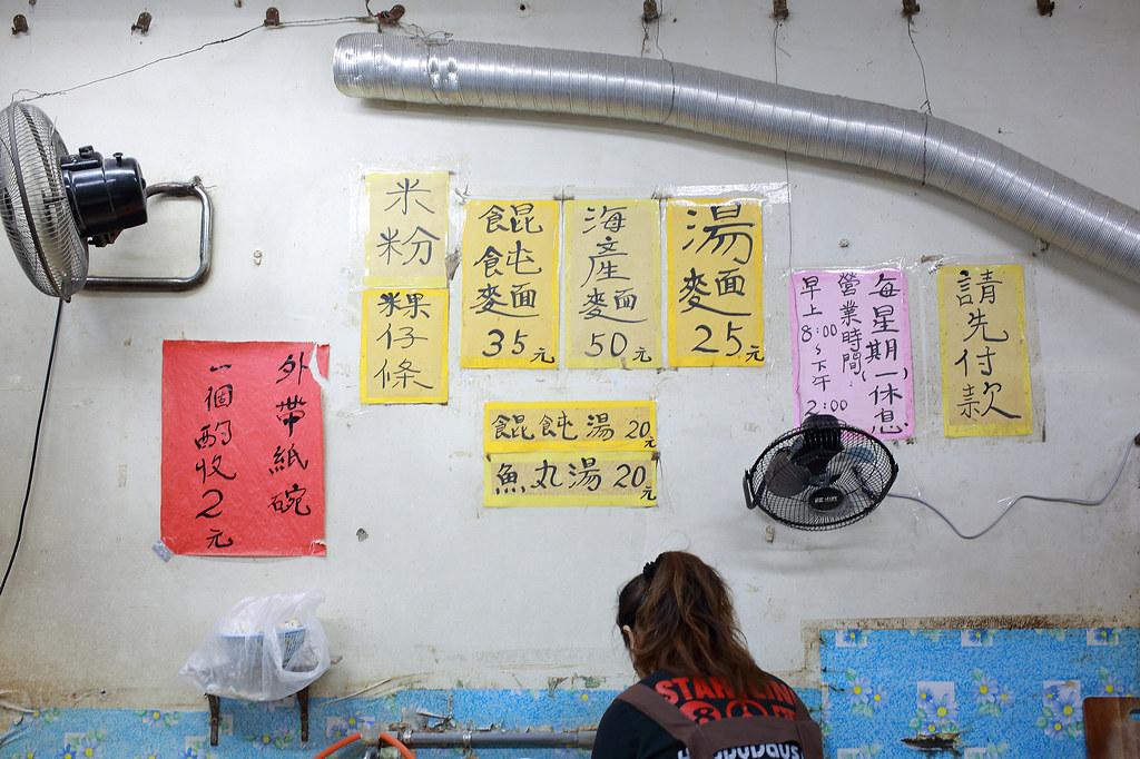 20141017-3台南-麵條王海產麵 (4)