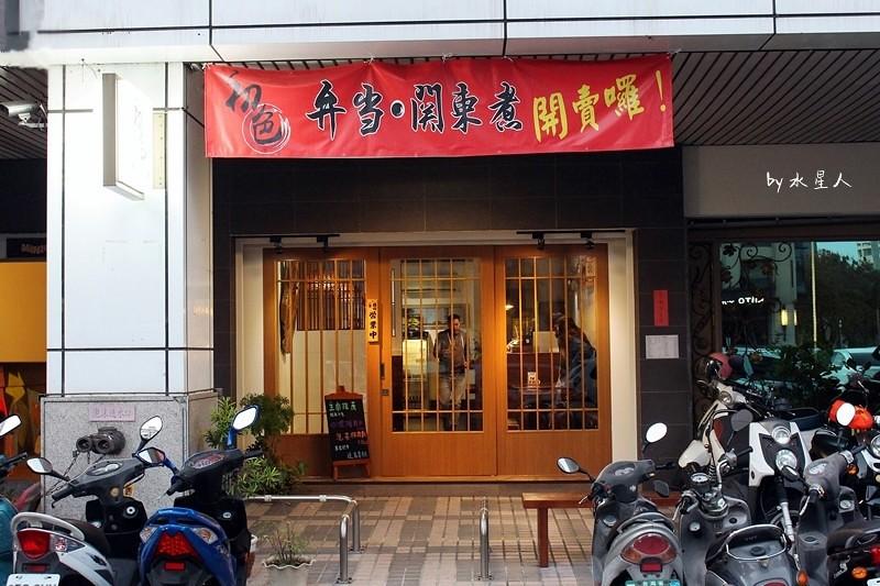 32624142230 4258cce7d9 b - 熱血採訪 | 台中西區【初色 弁当 関東煮】清爽不油膩的日式便當,當天新鮮食材售完為止,日本進口關東煮,南瓜起司球爆漿超好吃