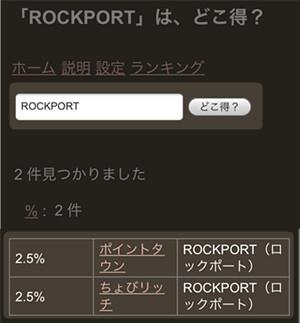 170401 ROCKPORTをどこ得?で検索
