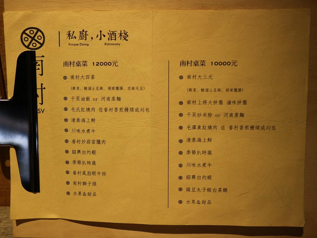 南村私廚‧小酒棧 (7)