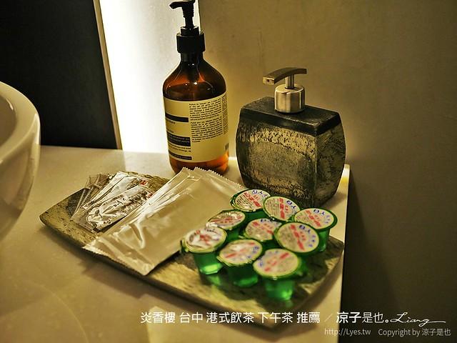 炎香樓 台中 港式飲茶 下午茶 推薦 2