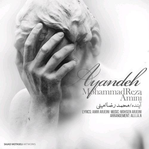 دانلود آهنگ جدید محمدرضا امینی بنام آینده